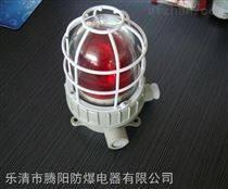 FBBJ-ZRWF1防爆声光报警器厂家