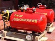 移动式泡沫灭火装置PY4-8/300