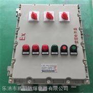 防爆灯具控制箱