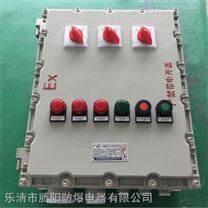 KBO防爆配电控制箱
