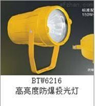 BTW6216-J150W高亮度防爆投光灯