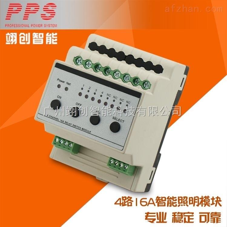 继电器模块灯光照明控制系统可接amx快思聪中控主机