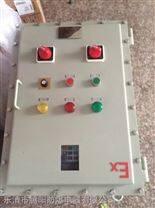 BXK离心机防爆控制箱