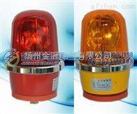 WJ1,WJ1L,WJ-1LG回转式圆警灯|警示灯