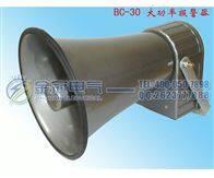 BC-30大功率报警器 大功率喇叭