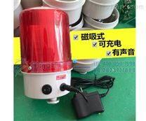 JGSS-96C可充电声光报警器