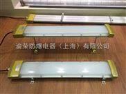 BAD808-上海渝荣新款LED防爆荧光灯价格
