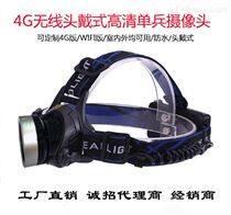 3G4G單兵攝像頭 無線網絡攝像機