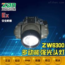 供应正安防爆 ZW6300多功能强光头灯