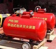 PY8/700-PY8/700半固定式泡沫灭火装置