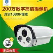 阵列红外夜视监控器高清200万室外防水安防摄像机模拟探头