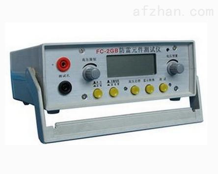 放电管测试仪fc-2gb