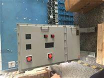 厂房改造防爆BXM(D)防爆配电箱