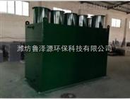 东莞一体化医院污水处理设备厂-鲁泽源环保