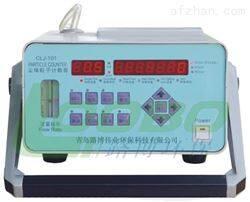 CLJ101系列塵埃粒子計數器 采樣量2.83L/min(0.1cfm/min)