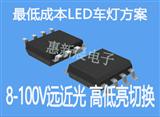H5524H5524低成本电动车双爪大灯IC惠新晨电子