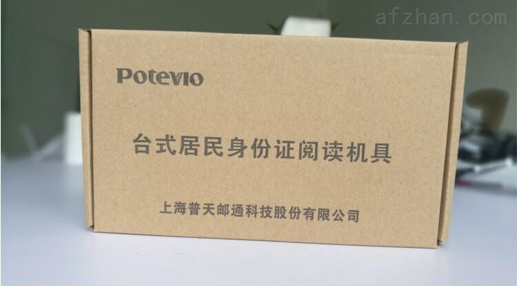 普天CPIDMR12二代证读卡器识别仪 普天CP IDMR02升级款