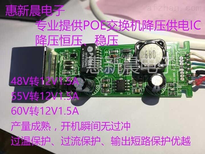 60V转12V2A惠新晨H6205低成本POE分离器IC