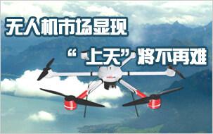 """无人机市场显现 """"上天""""将不再难"""
