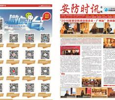 2016安徽站展报