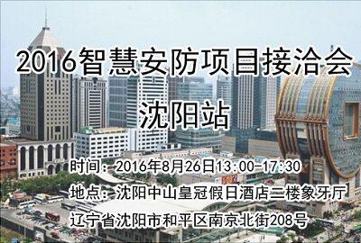"""8月26日迎""""项目接洽会""""收官站-沈阳站"""
