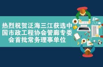 热烈祝贺泛海三江获选中国市政工程协会管廊专委会首批常务理事单位