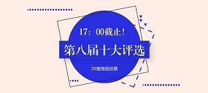 第八届十大评选20强投票将于17:00截止