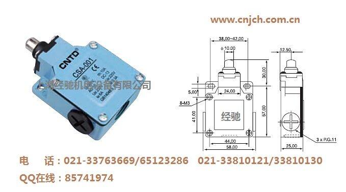 产品库 电子元器件 继电器 时间继电器 csa-001行程开关 (限位开关)