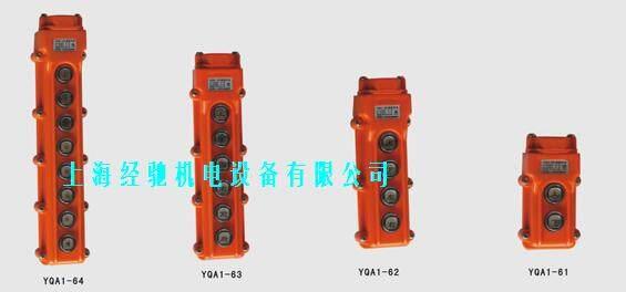 YQA1-61,YQA1-62,YQA1-63,YQA1-64控制按钮开关 特点: 1、外形美观,结构合理 2、机械强度高,耐碰撞,个有急停开关及机械联锁,安全可靠。 3、触头容量大,使用寿命长。 4、单手扶持操作,合用轻巧方便。 结构: 控制按钮由外壳、急停开关及多按钮开关组合而成。 外壳采用ABS塑料压注成型。按钮头采用明显的方向指示标记,不易磨损。 触点采用标准银触头,导电性能好。急停开关需旋转或指动后复位,操纵按钮自动复位。 用途: 如起重机、电动葫芦、提升机、卷扬机等设备远距离控制。
