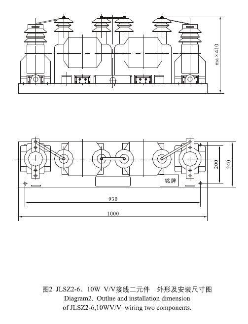 35w户外干式组合互感器外形及安装尺寸