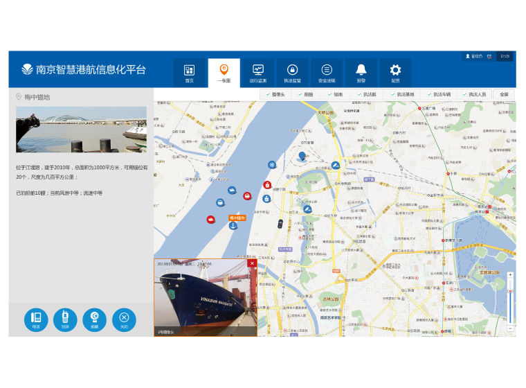 叙简科技智慧港航信息化综合管控平台解决方案